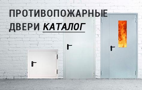 Противопожарные двери купить в Екатеринбурге: каталог от производителя